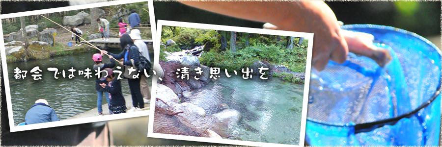 長野県駒ケ根市/レジャーの際の釣り堀・バーベキューは黒川水産へトップ画像